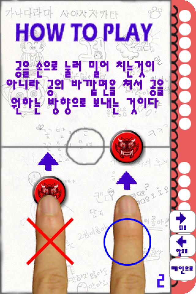 Screenshot CoinSoccer